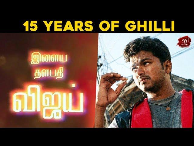 15 Years Of Celebration Ghilli | Thalapathy Vijay | Trisha | Prakshraj | Dharani
