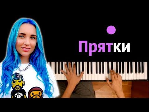 MIA BOYKA - ПРЯТКИ ● караоке | PIANO_KARAOKE ● ᴴᴰ + НОТЫ & MIDI