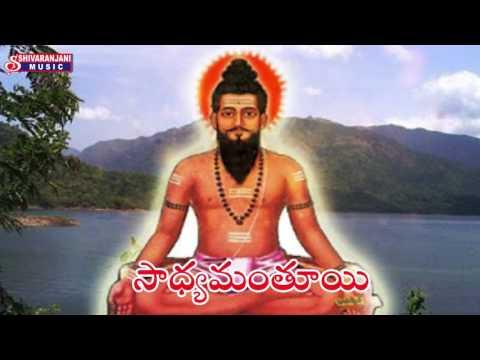 DOWNLOAD: Sri Brahmamgari Bhajana Keerthanalu - Devotional