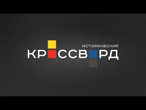 Всероссийский исторический кроссворд 2020