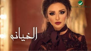 Angham … Al Kheyana - With Lyrics | انغام … الخيانة - بالكلمات