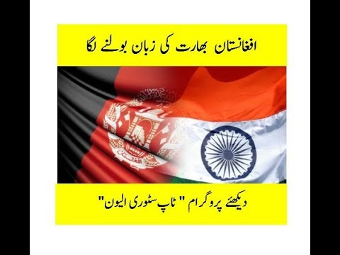 Afghanistan India Ki Zuban Bolnay Lga