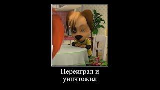Муд барбоскины демотиватор 10!!!
