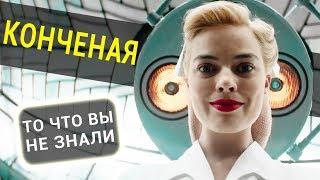 Конченая - все что вы не знали об этом фильме (2018)