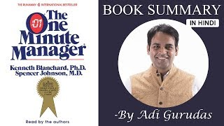 The One Minute Manager  (Ken Blanchard and Spencer Johnson) Book Summary in Hinglish -By Adi GuruDas