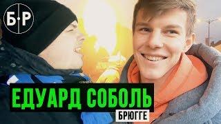 Sobol Eduard FC Brugge, Shakhtar, Ukraine - interview