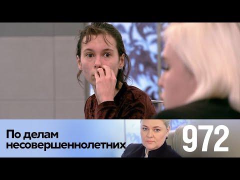 По делам несовершеннолетних | Выпуск 972