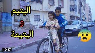 فيلم قصير أخطر طفل وطفلة فرقتهم الحياة courte Mètrage Abdljalil Asiro 2021  Mp3