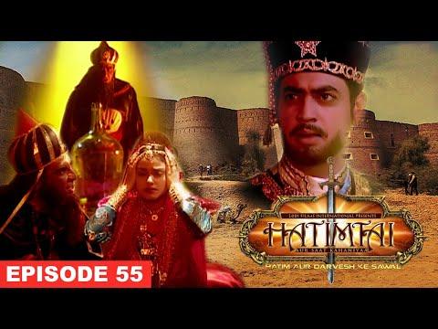 Hatim Tai Episode 55 | हातिमताई हिंदी - धारावाइक  | HINDI DRAMA SERIES | LODI FILMS DIGITAL