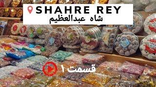 preview picture of video 'My trip to Iran, Tehran - شاه عبدالعظیم شهرری'