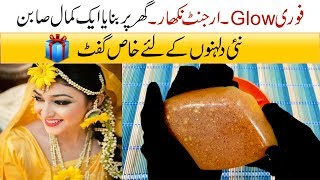 Homemade Soap For SKIN WHITENING Natural Glowing Recipe | Full Body Whitening Urdu Hindi