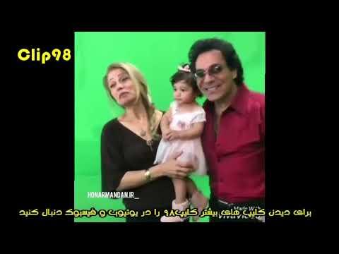 حمید شبخیز به همراه همسر و نوه اش در کنار اندی عزیز