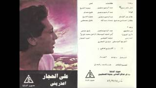 مازيكا Ali El Hagar - Men 3ashamhom / على الحجار - من عشمهم تحميل MP3