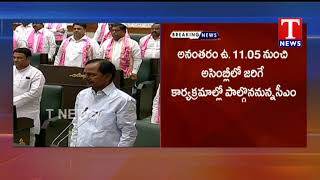 Telangana Assembly Sessions Starts from Tomorrow