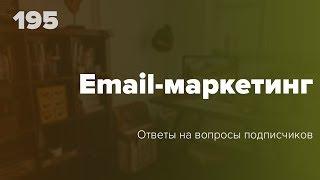 Email-маркетинг. Актуально ли собирать Email-базу в 2018? #195