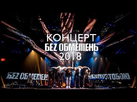 БЕZ ОБМЕЖЕНЬ  -   Концерт «Буду з тобою!» у Палацi Спорту 18 12 2018