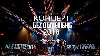 БЕZ ОБМЕЖЕНЬ      Концерт «Буду з тобою!» у Палацi Спорту 18 12 2018