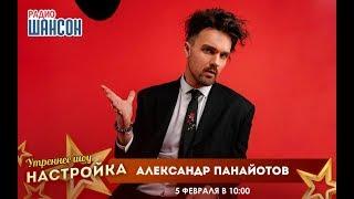«Звездный завтрак» с Александром Панайотовым