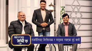 मनोज गजुरेलका रमाईला कुरा, जनबादी गायक जीवन शर्माका गीत    Episode - 19