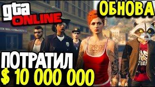GTA ONLINE - Новые Приключения Бандитов и Мошенников (обзор обновления 7 июня) #28