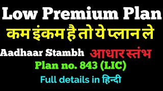 आधार स्तंभ  Aadhaar Stambh  Low Premium Plan  LIC  Full Details In हिन्दी  Plan No 843