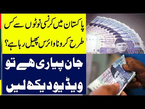 پاکستان میں کرنسی نوٹ کرونا وائرس کے پھیلاو کا سبب