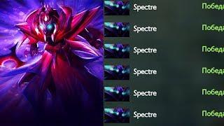 БУСТ ДО БОЖЕСТВА НА СПЕКТРЕ | Spectre Dota 2