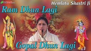 Hemlata Shastri Ji | Bhajan | Ram Dhun Lagi | Mathura