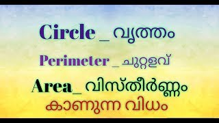 Area Of Circle|Circumference Of Circle|Circle|Easy Maths in Malayalam
