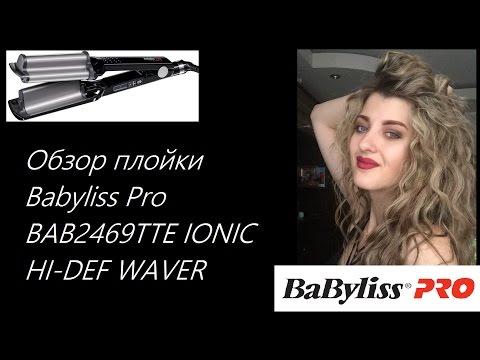 ИДЕЯ ПРИЧЕСКИ ДЛЯ ДЛИННЫХ ВОЛОС! Обзор плойки Babyliss PRO BAB2469TTE Ionic Hi-Def Waver