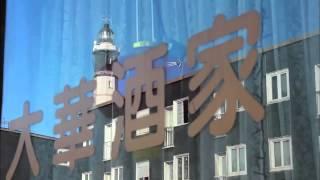 河上變村電影劇照1