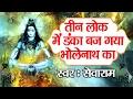 शिवरात्रि हरियाणवी भजन ॥ Teen Lok Mein Danka ॥ Sewaram || Super Hit Bholenath Bhajan # Ambey bhakti