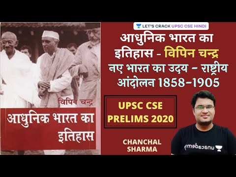 National Movement 1858–1905 | Bipin Chandra | History | UPSC CSE/IAS 2020 | Chanchal Sharma