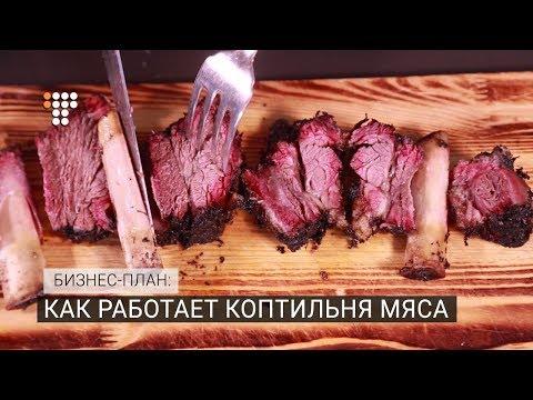 Как работает коптильня мяса. «Бизнес-план»