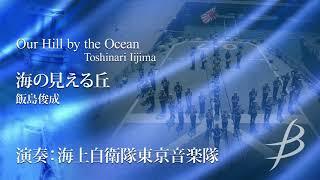 フル音源海の見える丘/飯島俊成/OurHillbytheOcean/ToshinariIijimaYDOI-A19