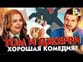 Видеообзор Том и Джерри от КИНОКРИТИКА