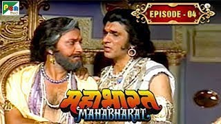 पितामह भीष्म इच्छा मृत्यु वरदान | Mahabharat Stories | B. R. Chopra | EP – 04 - Download this Video in MP3, M4A, WEBM, MP4, 3GP