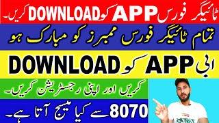 Tiger Force App Registration   How To Register In Tiger Force App   Download Tiger Force App
