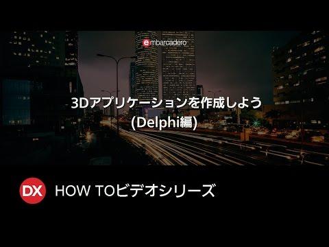 3Dアプリケーションを作成しよう(Delphi編)