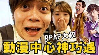 【神巧遇】在東京動漫中心遇到PPAP大叔和「超特急」的リョウガ!