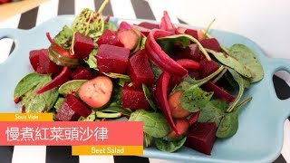 慢煮紅菜頭沙律 | Sous Vide Beet Salad