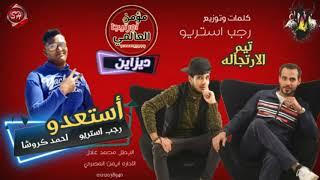 تحميل و مشاهدة مهرجان استعدوا - رجب استريو - احمد كروشا - تيم الارتجاله - شعبيات 2020 MP3