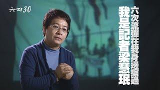 六四30周年 - 我是記者 梁慧珉 - 六次流彈在我身邊擦過