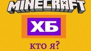 "MineCraft-ХБ ""Кто я?"""