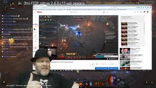 """Diablo 3: Предложения по ДХ Близзардам по ПТР патча 2.6.5. """"ДХ -дно, но дно ровное"""""""