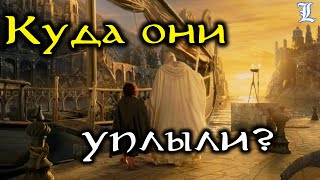 Братство Кольца после победы над Сауроном | Властелин Колец / The Lord of the Rings