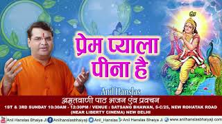Top Mixup Bhajan !! Anil Hanslas Popular Bhajan !! प्रेम प्याला पीना है !! NonStop Bhajan