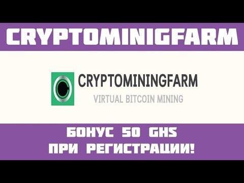 Cryptominingfarm - Обзор облачного майнинга! Мои вложения и выплаты!