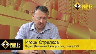Игорь Стрелков: Кремль примет только худшие решения
