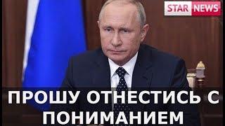 Бензин растет, денег нет, держитесь! Путин! Россия Новости 2019